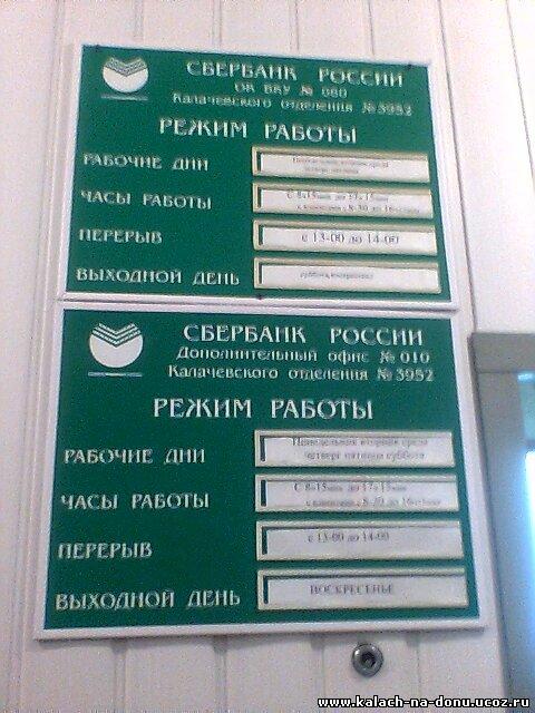 Работа сбербанка в выходные дни в москве